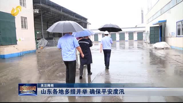 【关注降雨】山东各地多措并举 确保平安度汛