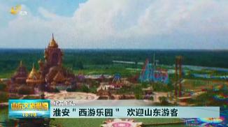 淮安西游乐园 欢迎山东游客
