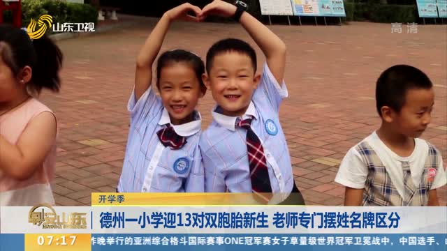 【开学季】德州一小学迎13对双胞胎新生 老师专门摆姓名牌区分