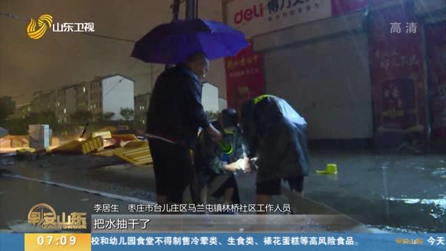 枣庄:暴雨袭城 党员干部冲在排水抢险一线
