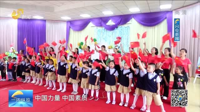 【开学第一课】东营:红旗飘扬红歌响 开学第一课聆听红色故事