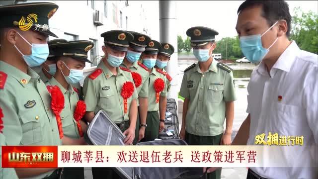 聊城莘县:欢送退伍老兵 送政策进军营