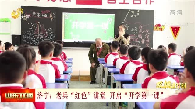 """济宁:老兵""""红色""""讲堂 开启""""开学第一课"""""""