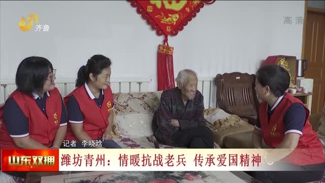 潍坊青州:情暖抗战老兵 传承爱国精神