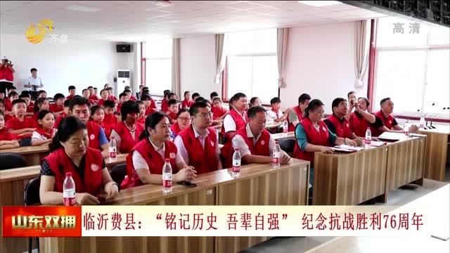 """临沂费县:""""铭记历史 吾辈自强""""纪念抗战胜利76周年"""