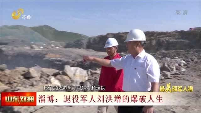 淄博:退役军人刘洪增的爆破人生