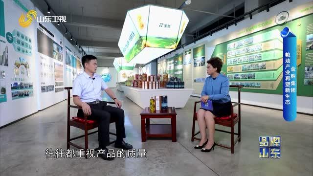【品牌馨对话】金胜集团:粮油产业再塑新生态