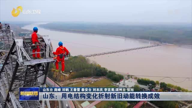 【在习近平新时代中国特色社会主义思想指引下】山东:用电结构变化折射新旧动能转换成效