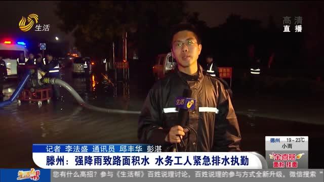 滕州:强降雨致路面积水 水务工人紧急排水执勤