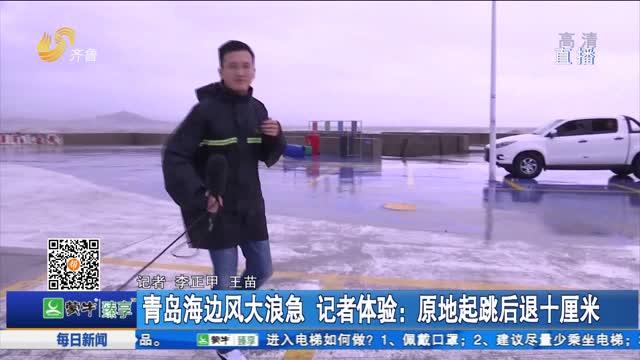 青岛海边风大浪急 记者体验:原地起跳后退十厘米