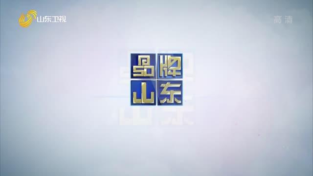 2021年09月05日《品牌山东》完整版