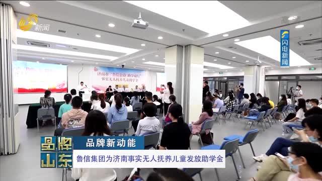 【品牌新动能】鲁信集团为济南事实无人抚养儿童发放助学金