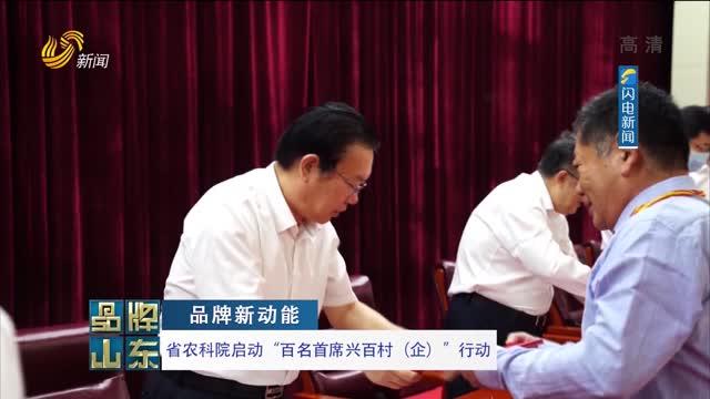 """【品牌新动能】省农科院启动""""百名首席兴百村(企)""""行动"""