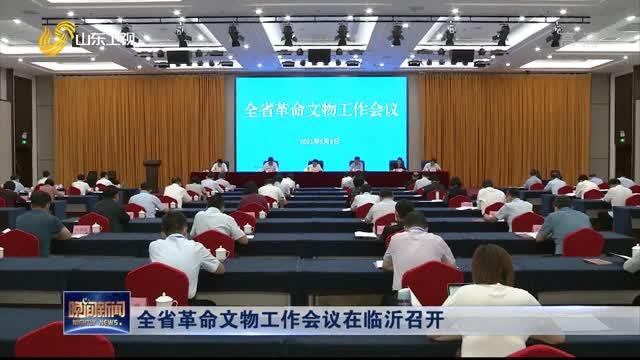 全省革命文物工作会议在临沂召开