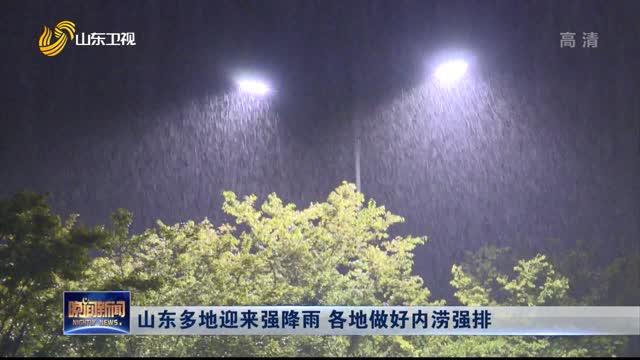 山东多地迎来强降雨 各地做好内涝强排