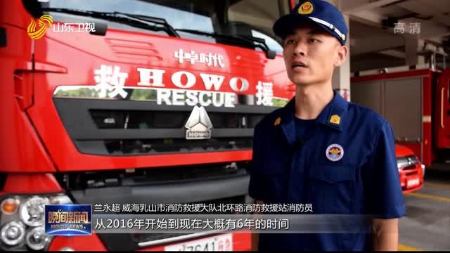 【开学季】威海消防员连续资助6年的学生圆梦大学