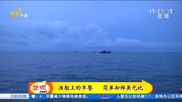 """开海啦!记者跟随捕鱼船出海 12小时全程记录纯正""""海底捞""""!"""