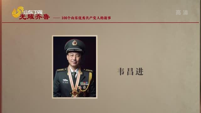 2021年09月06日《光耀齐鲁》:100个山东优秀共产党人的故事——韦昌进