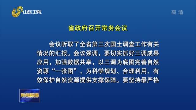 李干杰主持召开省政府常务会议 研究全省第三次国土调查等工作