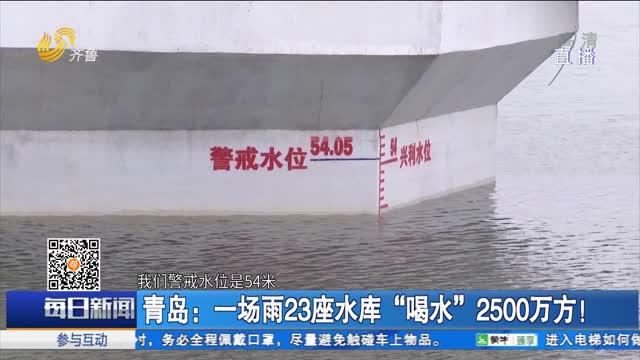 """青岛:一场雨23座水库""""喝水""""2500万方!"""