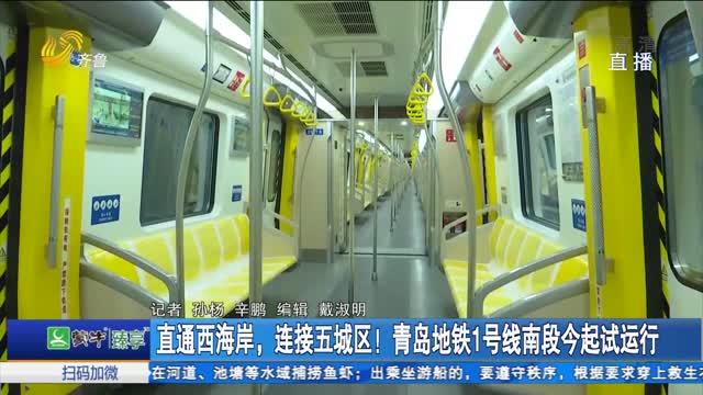 直通西海岸,连接五城区!青岛地铁1号线南段今起试运行
