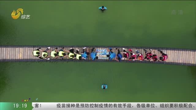 20210906《快乐向前冲》:挑战网红桥