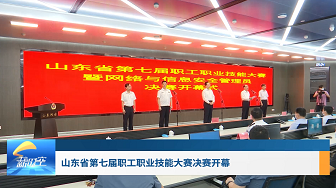 工会新时空   山东省第七届职工职业技能大赛决赛开幕