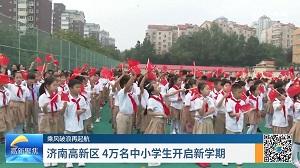 济南高新区4万名中小学生开启新学期