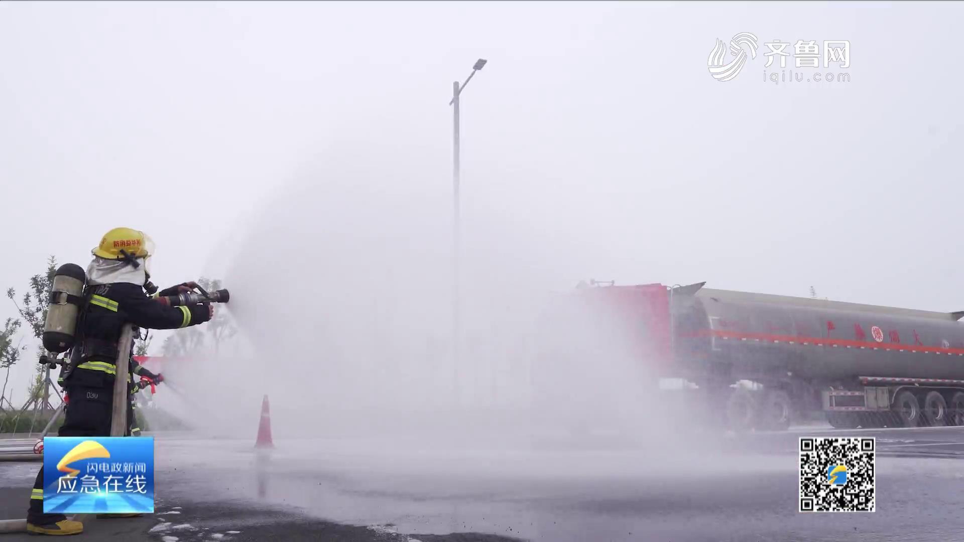 《应急在线》20210905:2021年山东省举行危险化学品道路运输泄漏事故应急演练