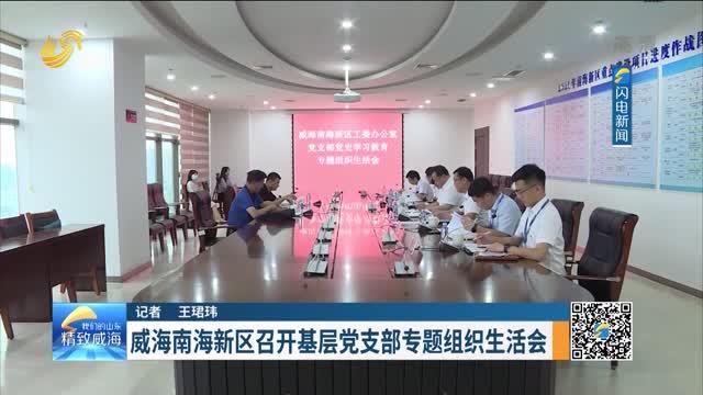 威海南海新区召开基层党支部专题组织生活会