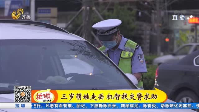 """菏泽:三岁萌娃迷失街头 """"淡定""""向警察叔叔求助"""