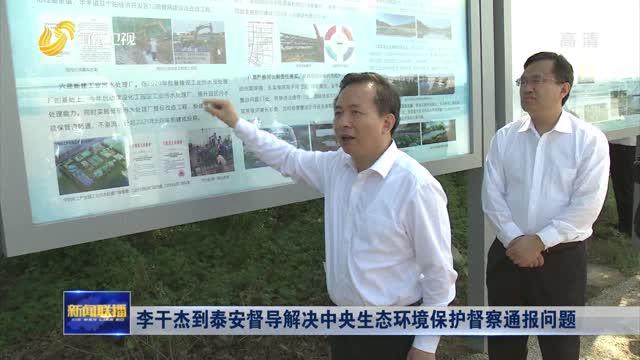 李干杰到泰安督导解决中央生态环境保护督察通报问题