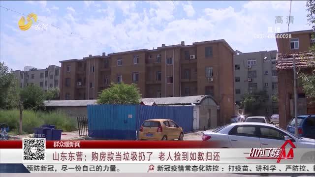 【群众暖新闻】山东东营:购房款当垃圾扔了老人捡到如数归还