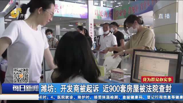 潍坊:开发商被起诉 近900套房屋被法院查封