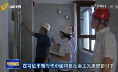 【在习近平新时代中国特色社会主义思想指引下】山东:深化改革 工程建设项目审批再提速