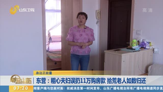 【身边正能量】东营:粗心夫妇误扔11万购房款 拾荒老人如数归还