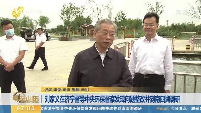 刘家义在济宁督导中央环保督察发现问题整改并到南四湖调研