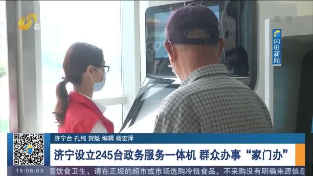 """【我为群众办实事】济宁设立245台政务服务一体机 群众办事""""家门办"""""""