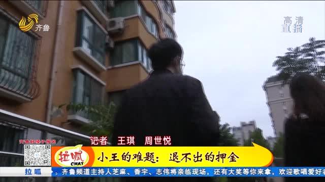济南:租房容易退房难 事情背后藏猫腻