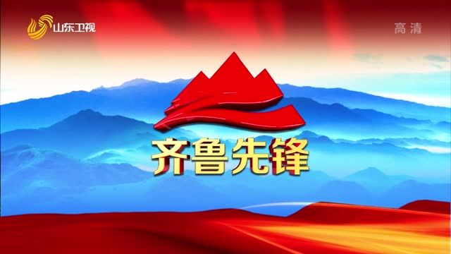 """20210908《齐鲁先锋》:商河县——""""党性体检""""让党员更健康"""