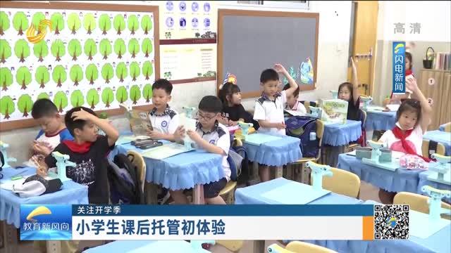 【关注开学季】小学生课后托管初体验