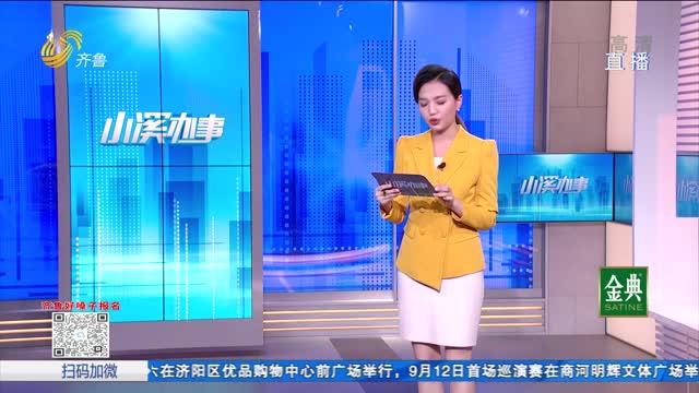《宝贝有礼——国风大赛》9月11日启动