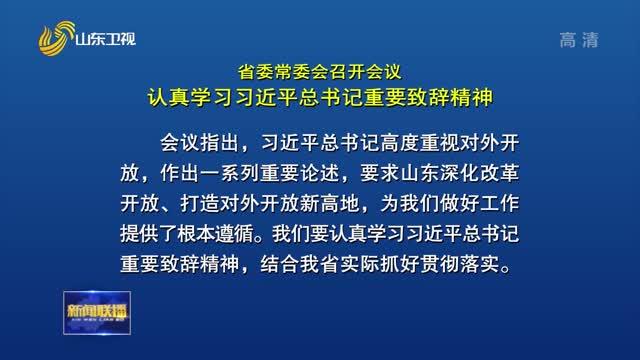 省委常委会召开会议 认真学习习近平总书记重要致辞精神