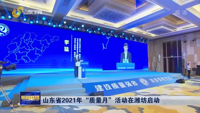 """山东省2021年""""质量月""""活动在潍坊启动"""