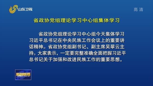 省政协党组理论学习中心组集体学习