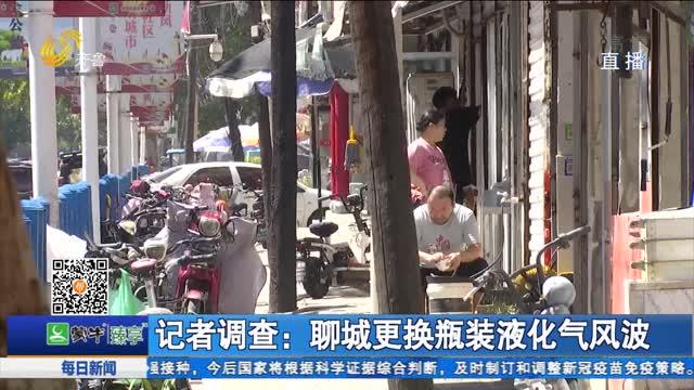记者调查:聊城更换瓶装液化气风波