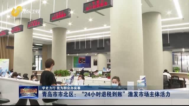 """【学史力行 我为群众办实事】青岛市市北区:""""24小时退税到账""""激发市场主体活力"""