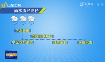 """【在习近平新时代中国特色社会主义思想指引下】东营:告别""""雨天看海"""" 成为无内涝城市建设样板"""
