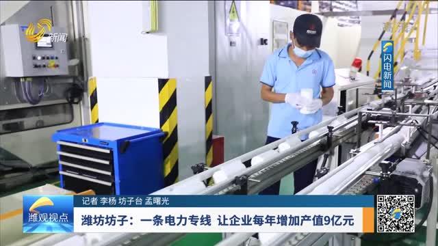 潍坊坊子:一条电力专线 让企业每年增加产值9亿元