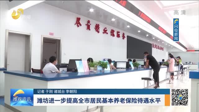 潍坊进一步提高全市居民基本养老保险待遇水平